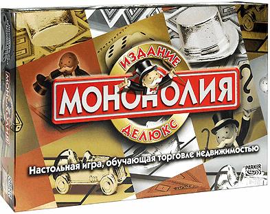 Монополия ДеЛюкс