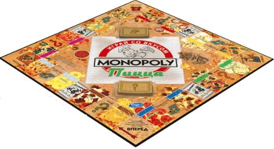 Монополия Пицца