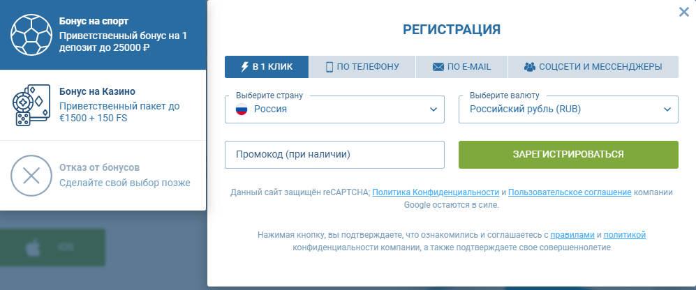 Регистрация 1хбет